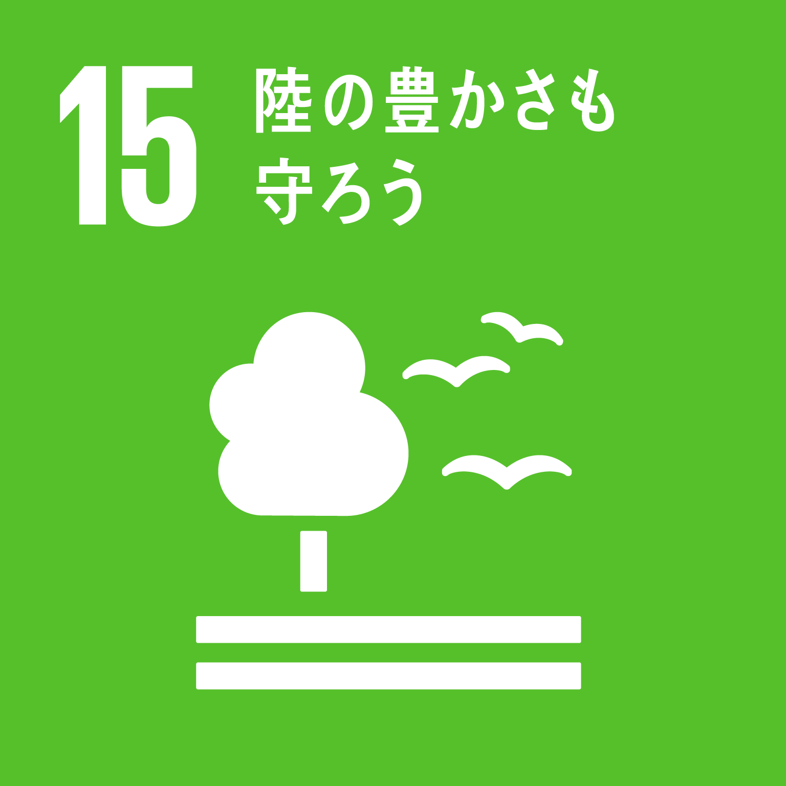 目標15: 陸の豊かさを守ろう