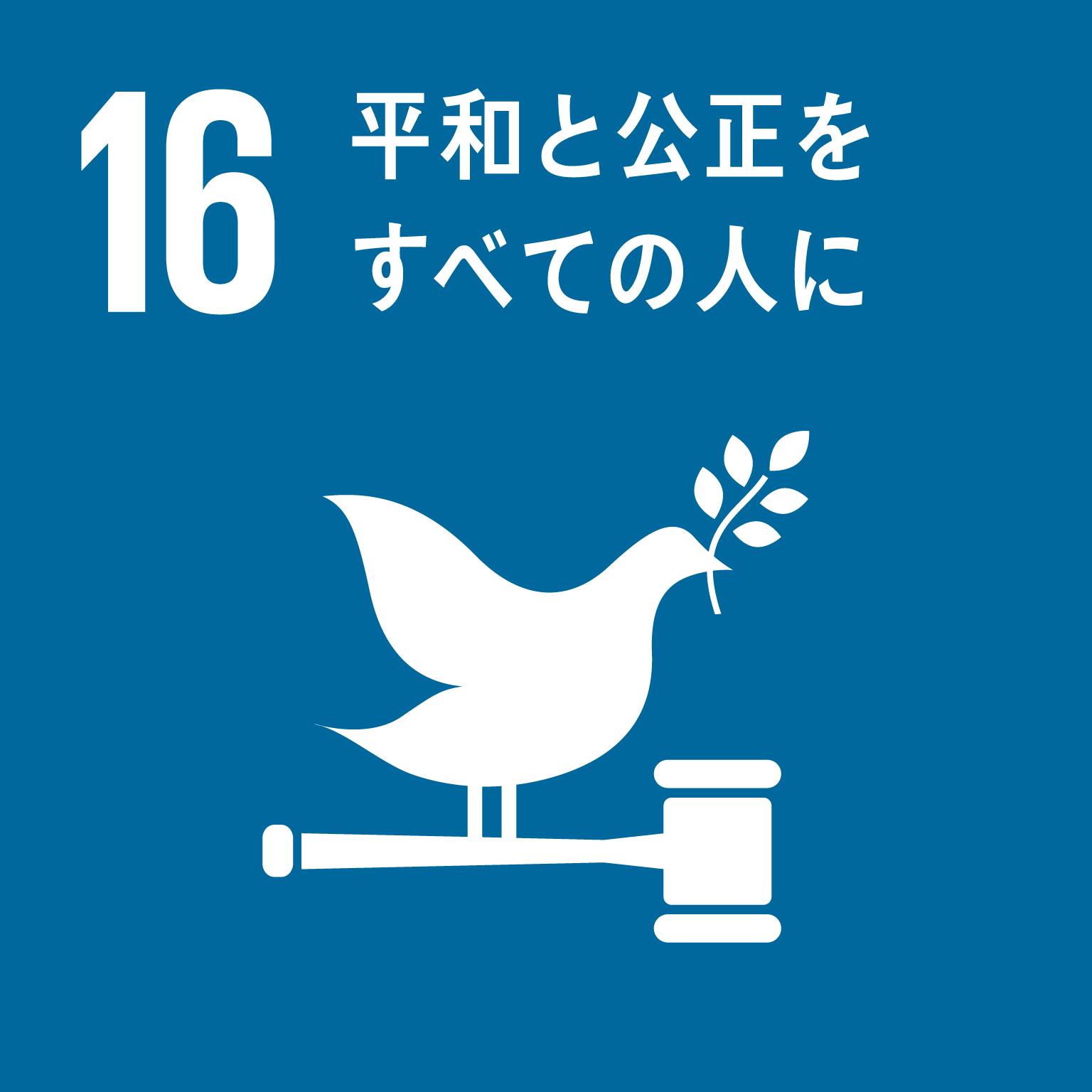 目標16: 平和と公正をすべての人に