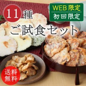 【WEB限定】【送料無料】特別ご試食セット