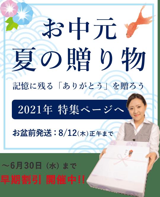 2021年 お中元・夏ギフト特集 お得な早期割引期間開催中!
