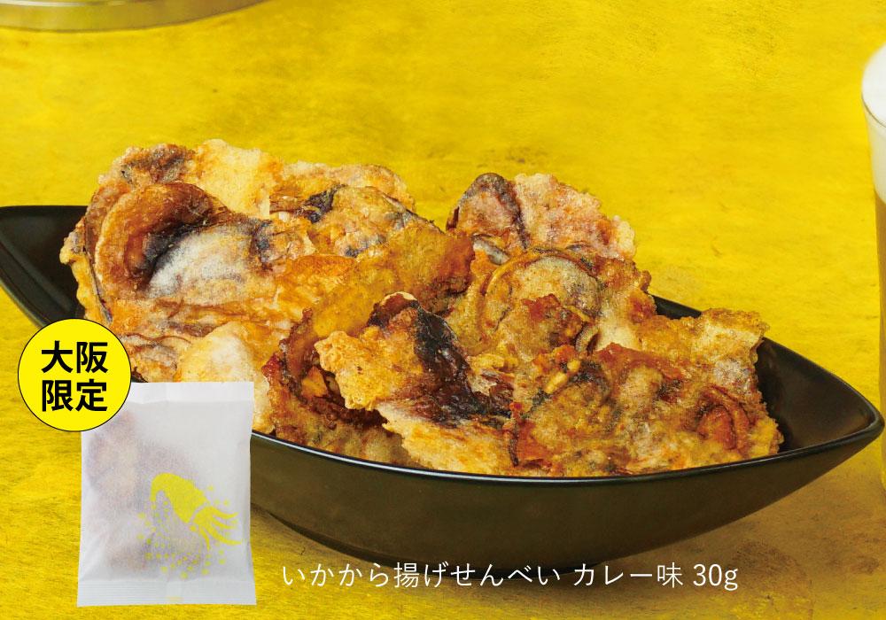 【大阪限定】いかから揚げせんべい カレー味