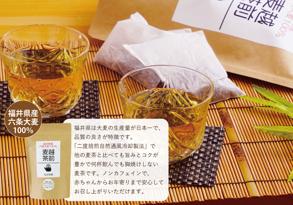 【福井県産六条大麦使用】越前麦茶