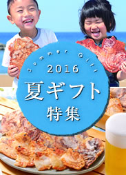 2016夏の贈り物 お中元