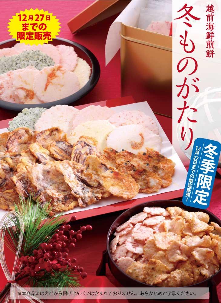 越前海鮮煎餅・冬ものがたり1