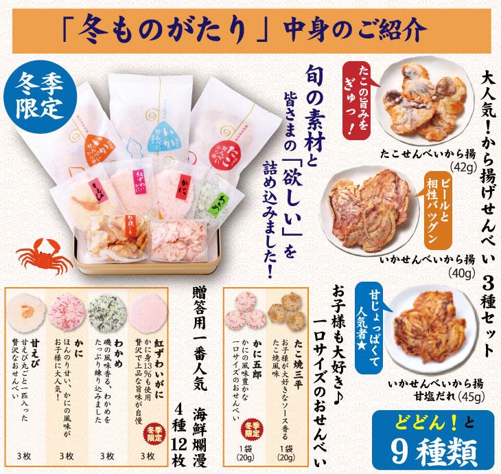 越前海鮮煎餅・冬ものがたり2